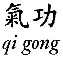 qi-Gong7